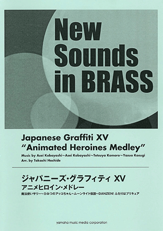New Sounds in BRASS ジャパニーズ・グラフィティXV アニメヒロイン・メドレー ヤマハミュージックメディア