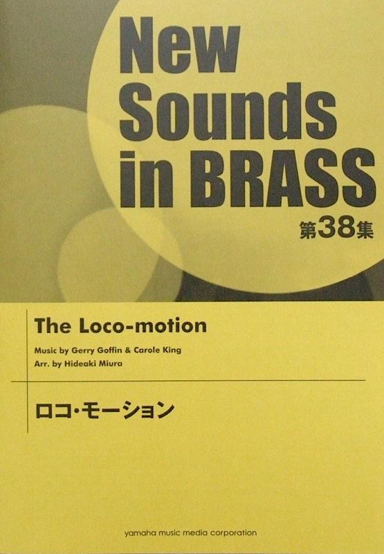 New Sounds in Brass NSB 第38集 ロコ・モーション ヤマハミュージックメディア