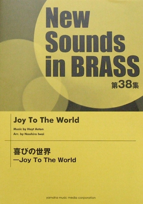 New Sounds in Brass NSB 第38集 喜びの世界 -Joy To The World ヤマハミュージックメディア