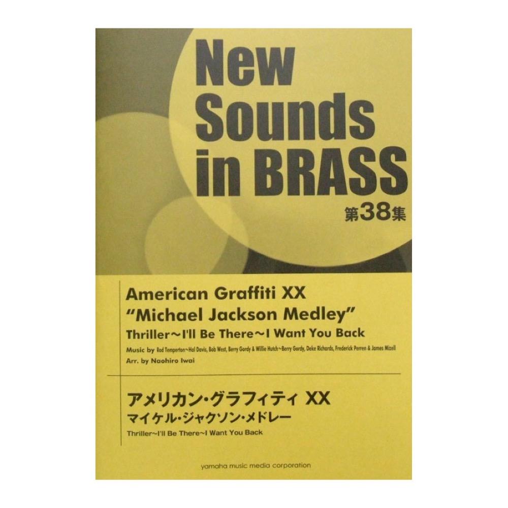 New Sounds in Brass NSB 第38集 アメリカン・グラフィティXX マイケル・ジャクソン・メドレー ヤマハミュージックメディア