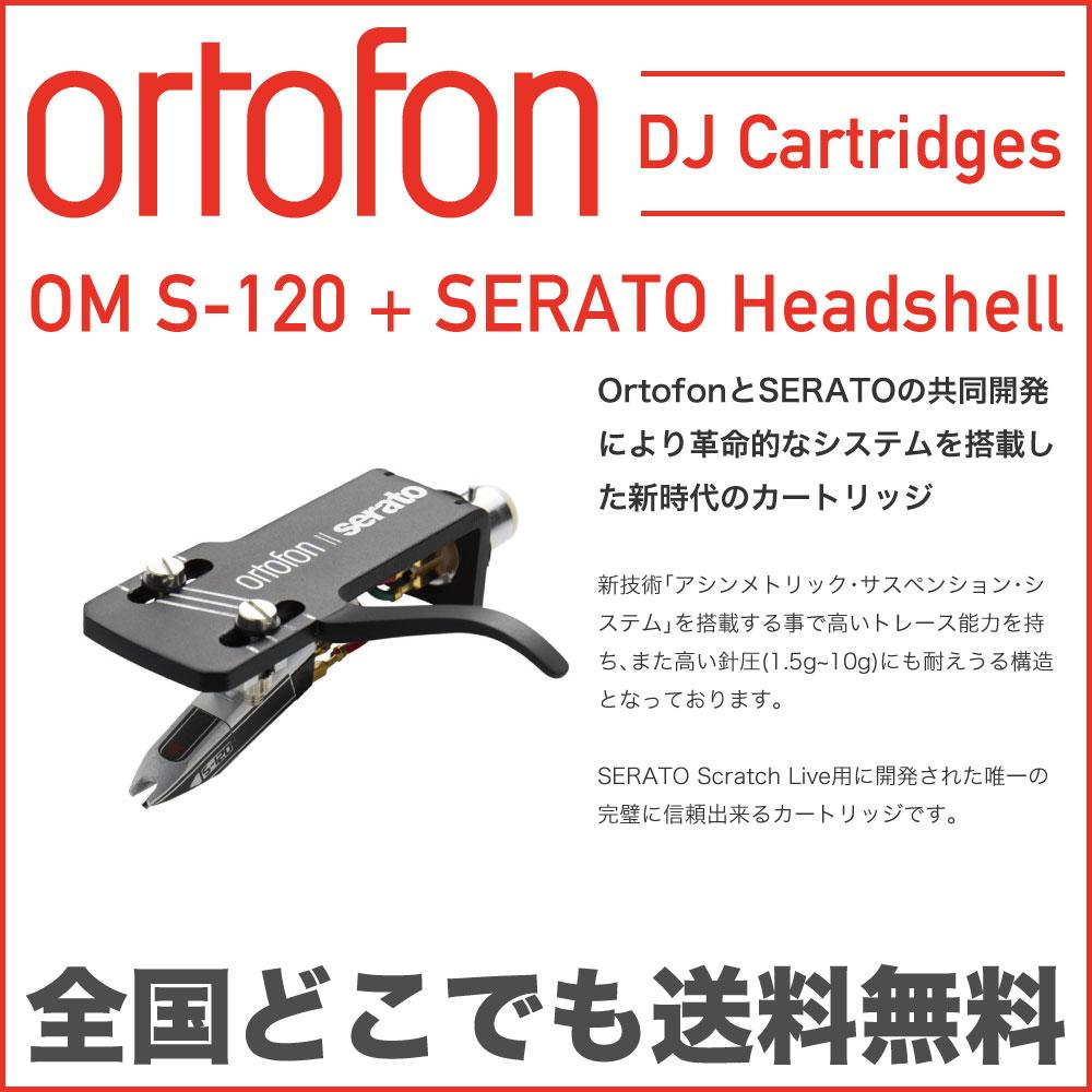 ORTOFON OM SERATO S-120 W/H OMタイプカートリッジ+シェル