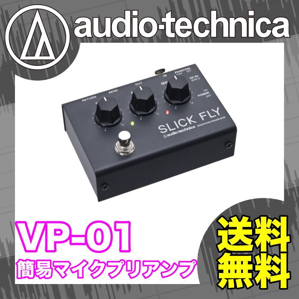 AUDIO-TECHNICA VP-01 簡易マイクプリアンプ