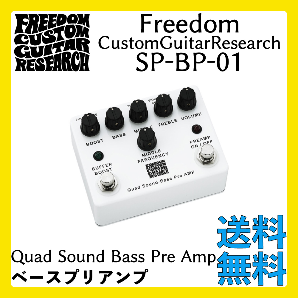 Freedom Custom Guitar Research SP-BP-01 Quad Sound Bass Pre Amp ベースプリアンプ