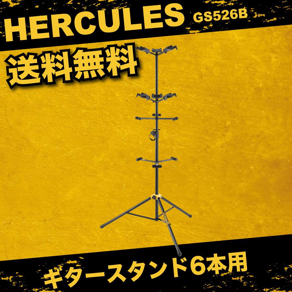 HERCULES GS526B 6本立て ギタースタンド