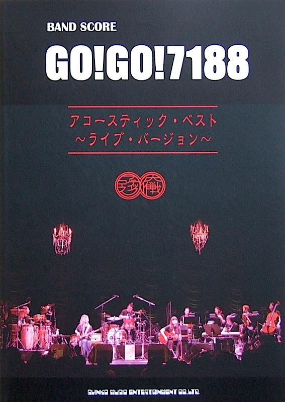 밴드 스코어 GO!GO!7188 어쿼스틱・베스트 라이브・바젼신코뮤직크