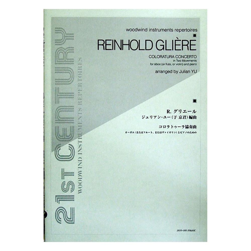 오보에와 피아노를 위한 그리에이르코로라트라 협주곡 쥬리안・유 편곡 전음 악보 출판사
