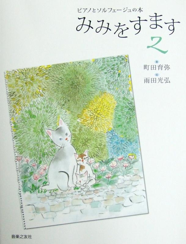 钢琴和sorufeju的本mimiosumasu 2町田育弥著音乐之友社