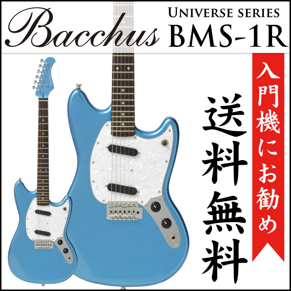 BACCHUS BMS-1R LPB エレキギター