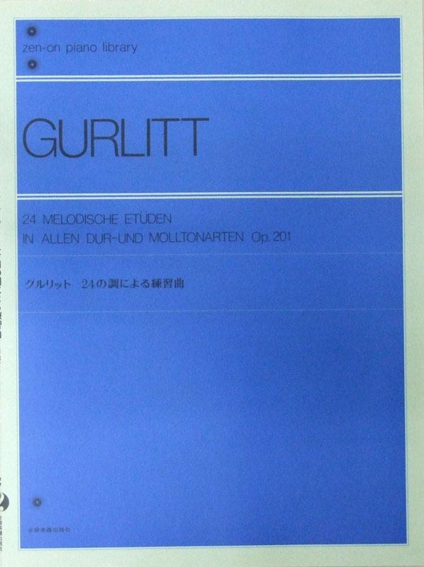전음 피아노라이브라리그르릿트 24의 조에 의한 연습곡 Op. 201 전음 악보 출판사