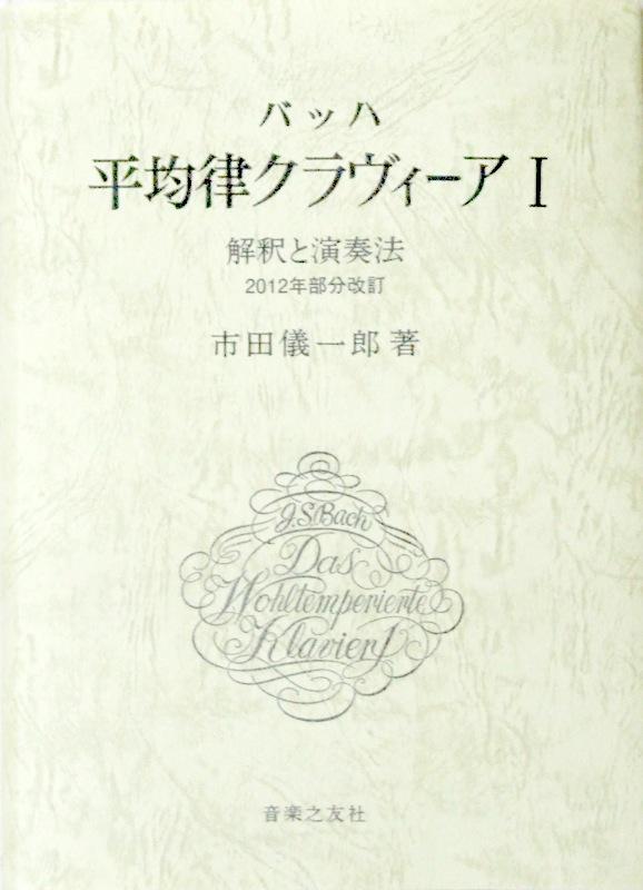 バッハ 平均律クラヴィーア I 解釈と演奏法 2012年部分改訂 音楽之友社