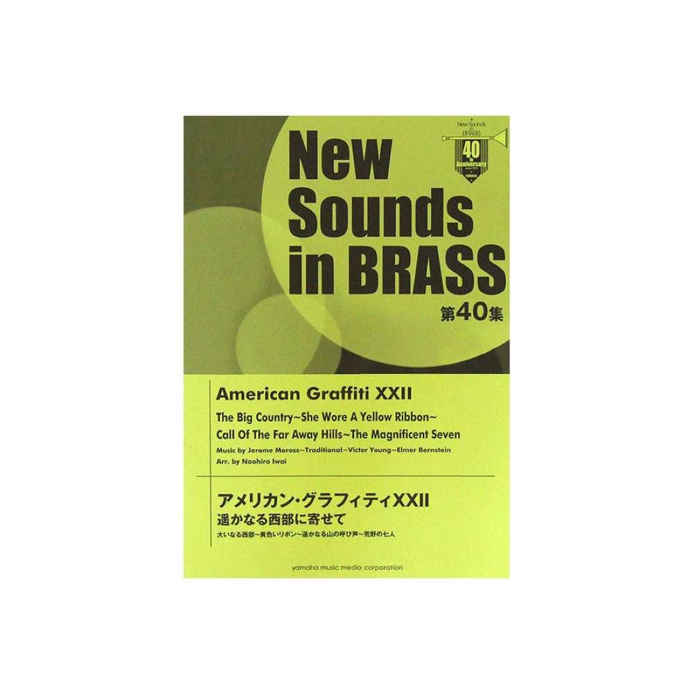 New Sounds in Brass NSB 第40集 アメリカン・グラフィティXXII 遥かなる西部に寄せて ヤマハミュージックメディア