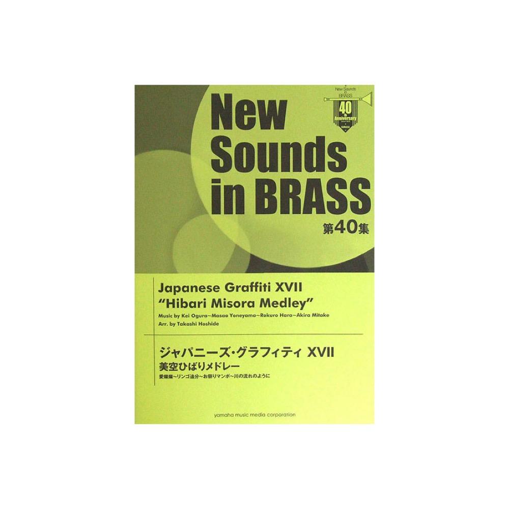 New Sounds in Brass NSB 第40集 ジャパニーズ・グラフィティXVII 美空ひばりメドレー ヤマハミュージックメディア