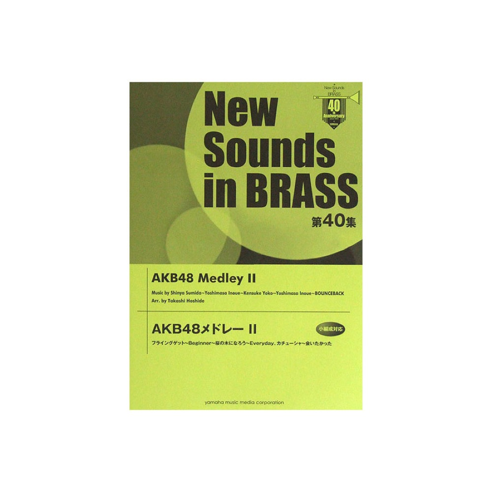 New Sounds in Brass NSB 第40集 AKB48メドレー2 ヤマハミュージックメディア
