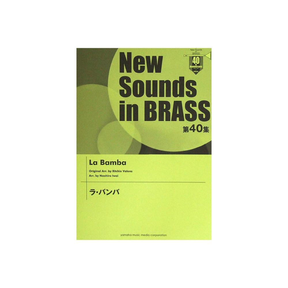 New Sounds in Brass NSB 第40集 ラ・バンバ ヤマハミュージックメディア