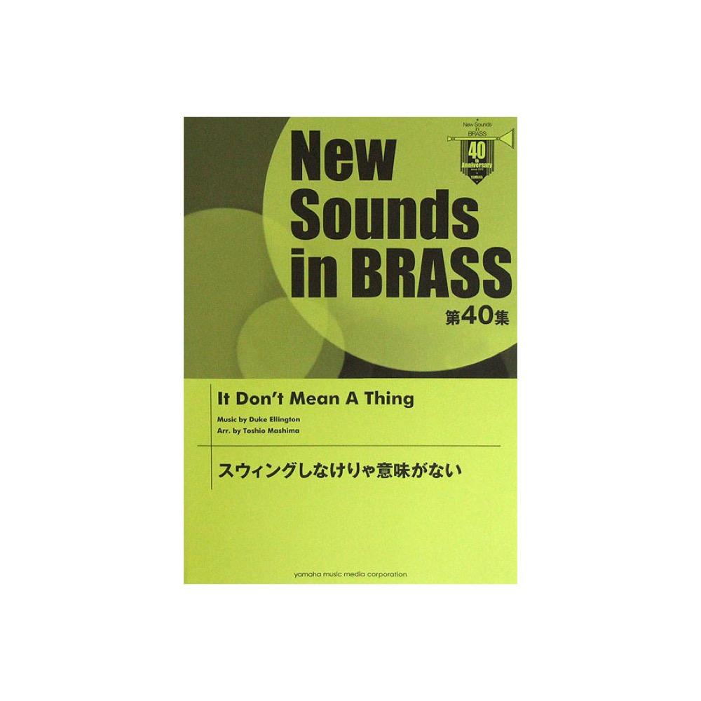 New Sounds in Brass NSB 第40集 スウィングしなけりゃ意味がない ヤマハミュージックメディア