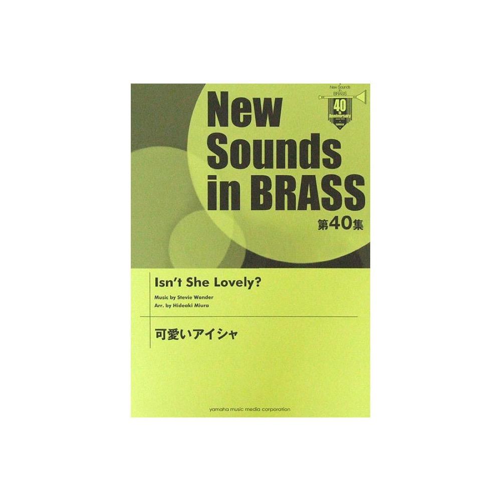 New Sounds in Brass NSB 第40集 可愛いアイシャ ヤマハミュージックメディア
