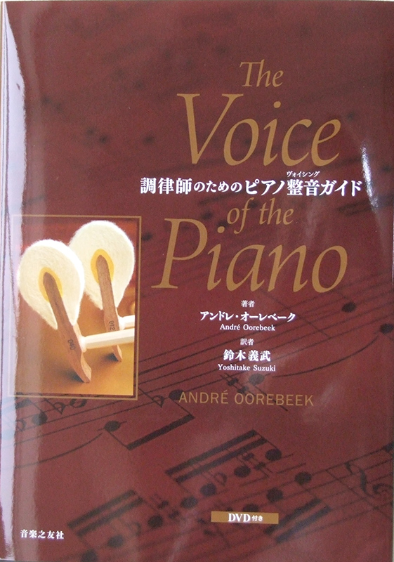 調律師のためのピアノ整音(ヴォイシング)ガイド DVD付き 音楽之友社