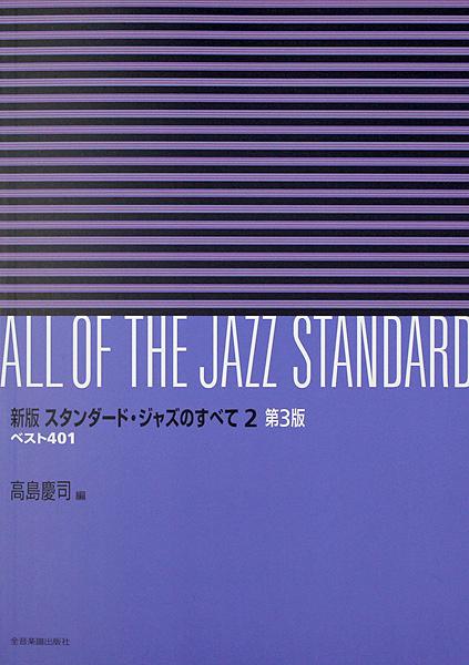 新版 スタンダードジャズのすべて 2巻 第3版 全音楽譜出版社