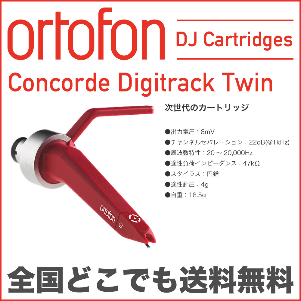 ORTOFON CONCORDE TWIN DIGITRACK SET DJカートリッジ