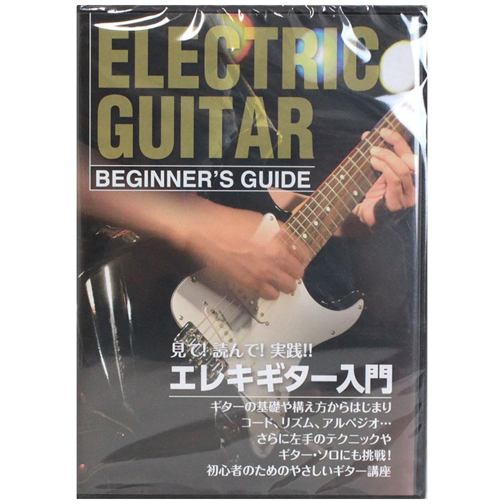 初心者のためのやさしいギター講座 人気ブランド多数対象 教則DVD ◆セール特価品◆ デジリキ KDE-100 DVD エレキギター教則