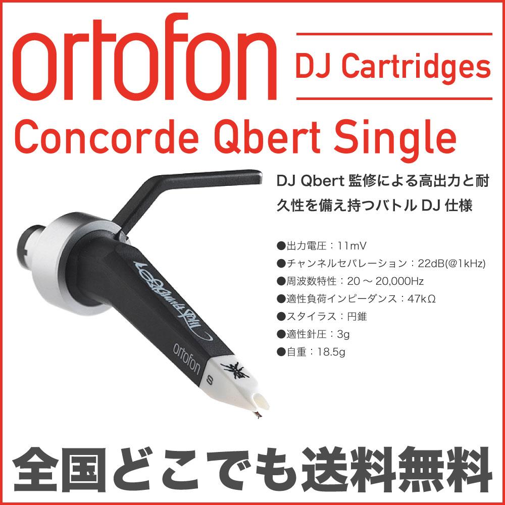 ORTOFON CONCORDE Qbert DJカートリッジ