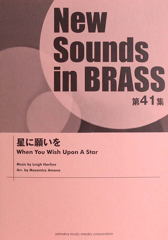 New Sounds in Brass NSB 第41集 星に願いを ヤマハミュージックメディア