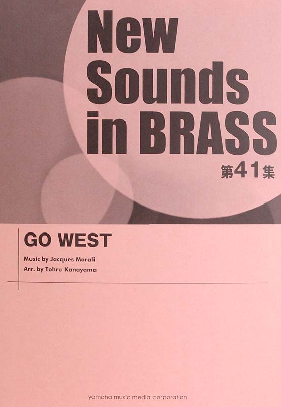 New Sounds in Brass NSB 第41集 GO WEST ヤマハミュージックメディア