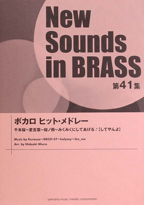 New Sounds in Brass NSB 第41集 ボカロ ヒット・メドレー ヤマハミュージックメディア