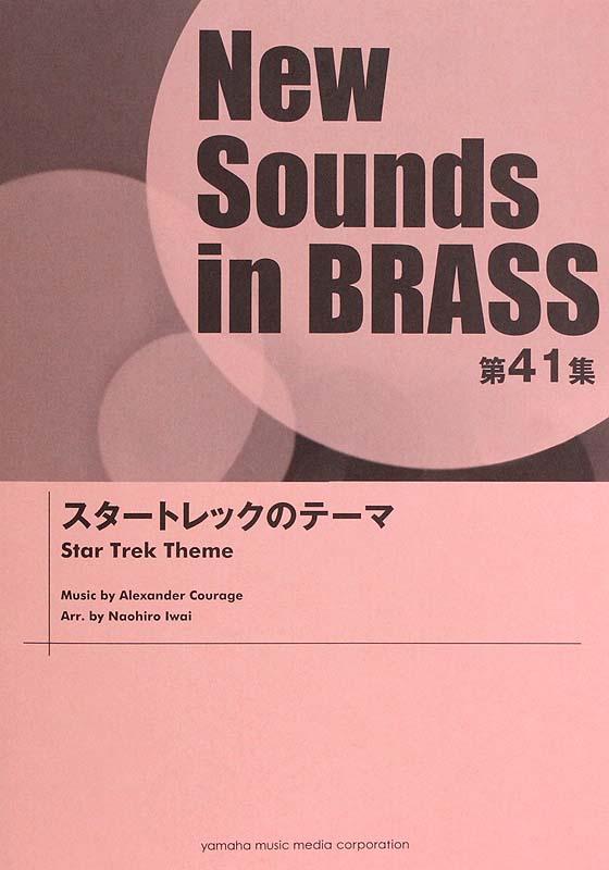 New Sounds in Brass NSB 第41集 スタートレックのテーマ ヤマハミュージックメディア