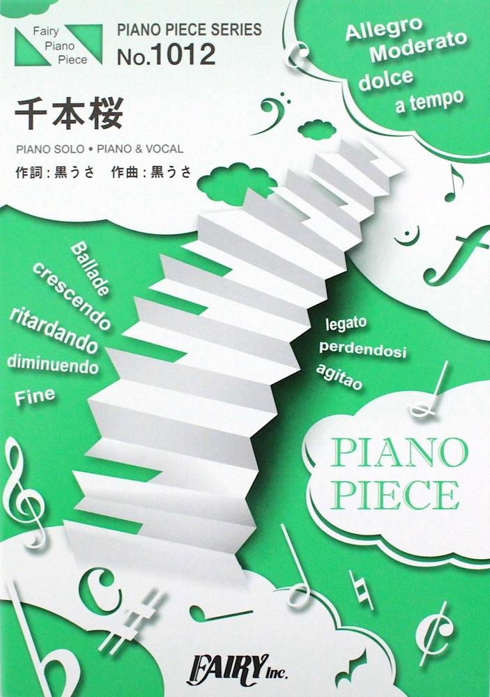 黒うさP オンライン限定商品 メーカー在庫限り品 feat.初音ミク 千本桜 ピアノ楽譜 ピアノピース PP1012 フェアリー