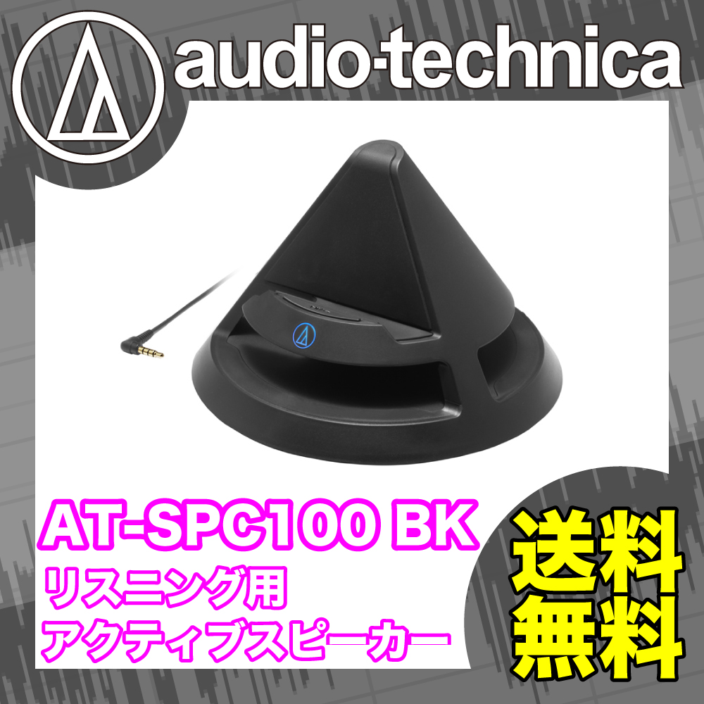 AUDIO-TECHNICA AT-SPC100 BK액티브 스피커