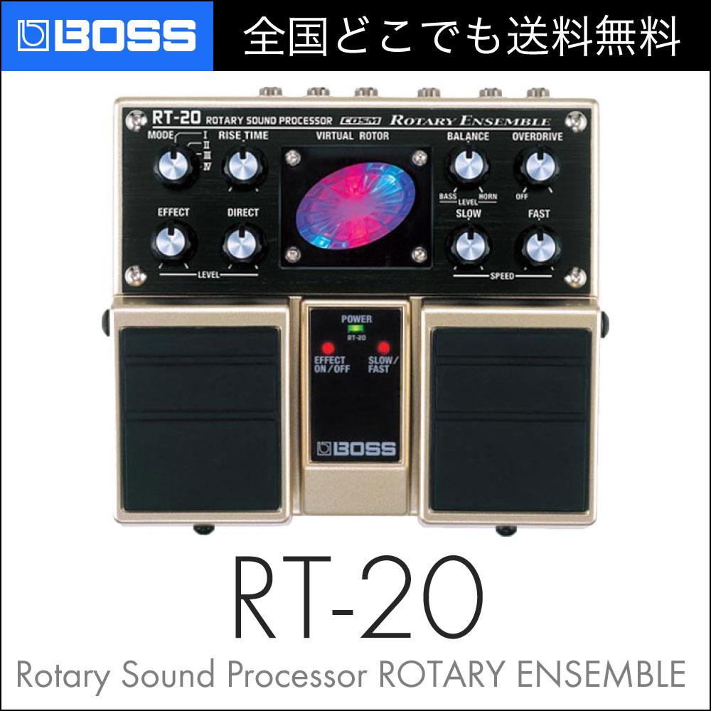 BOSS RT-20 ギターエフェクター ロータリースピーカーシミュレーター