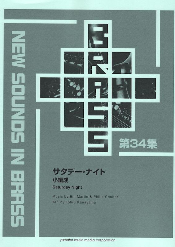 New Sounds in Brass 復刻版 サタデー・ナイト 小編成 ヤマハミュージックメディア