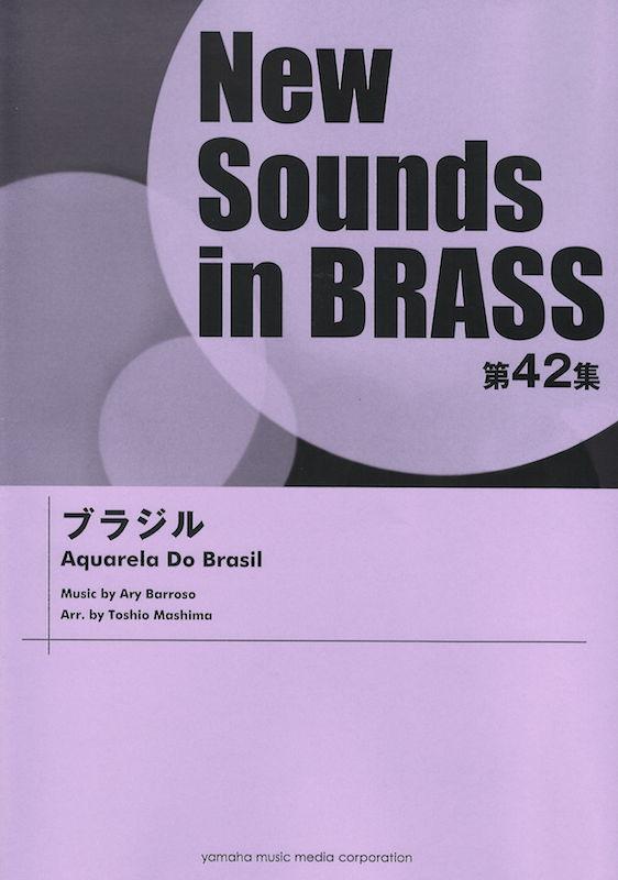 New Sounds in Brass第42集 ブラジル ヤマハミュージックメディア