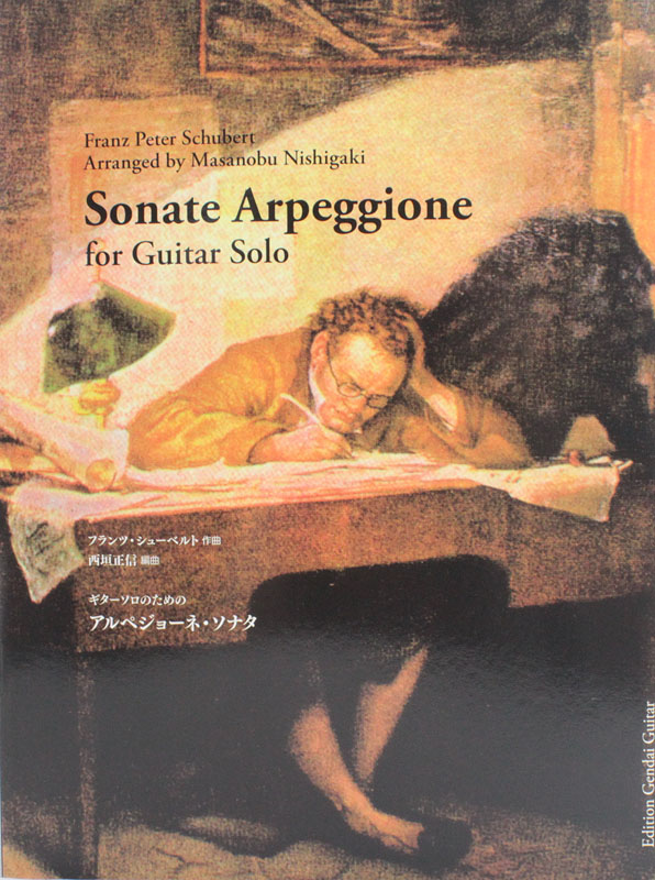 슈베르트 기타 솔로를 위한 아르페죠네・소나타 니시가키 마사노부 편곡 현대 기타사