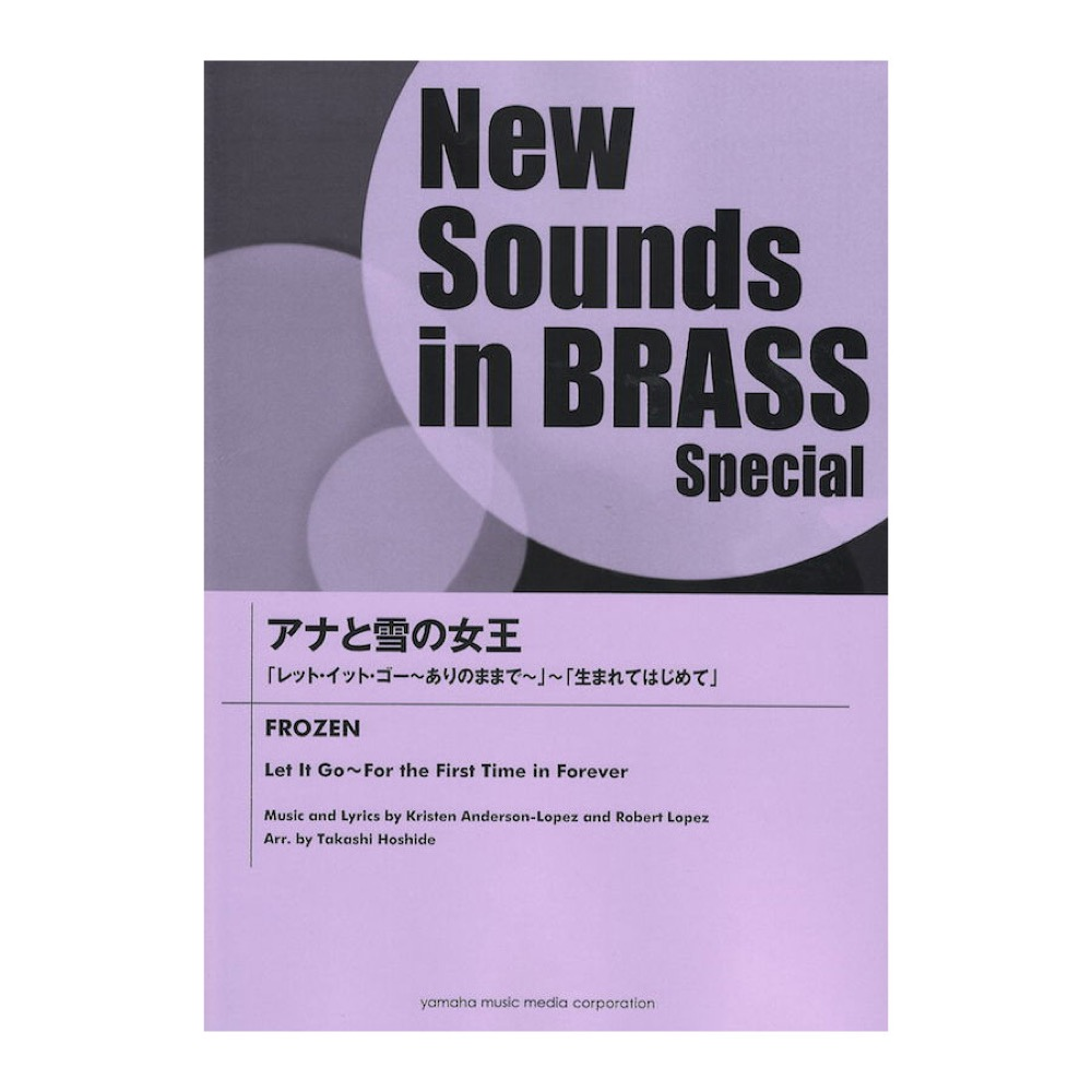 New Sounds in Brass Special アナと雪の女王 ヤマハミュージックメディア