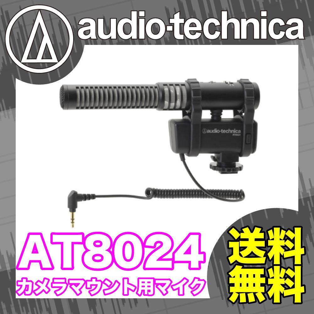 AUDIO-TECHNICA AT8024 モノラルステレオカメラ マウントマイクロホン