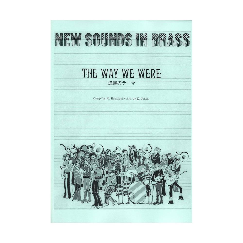 New Sounds in BRASS NSB復刻版 追憶のテーマ ヤマハミュージックメディア