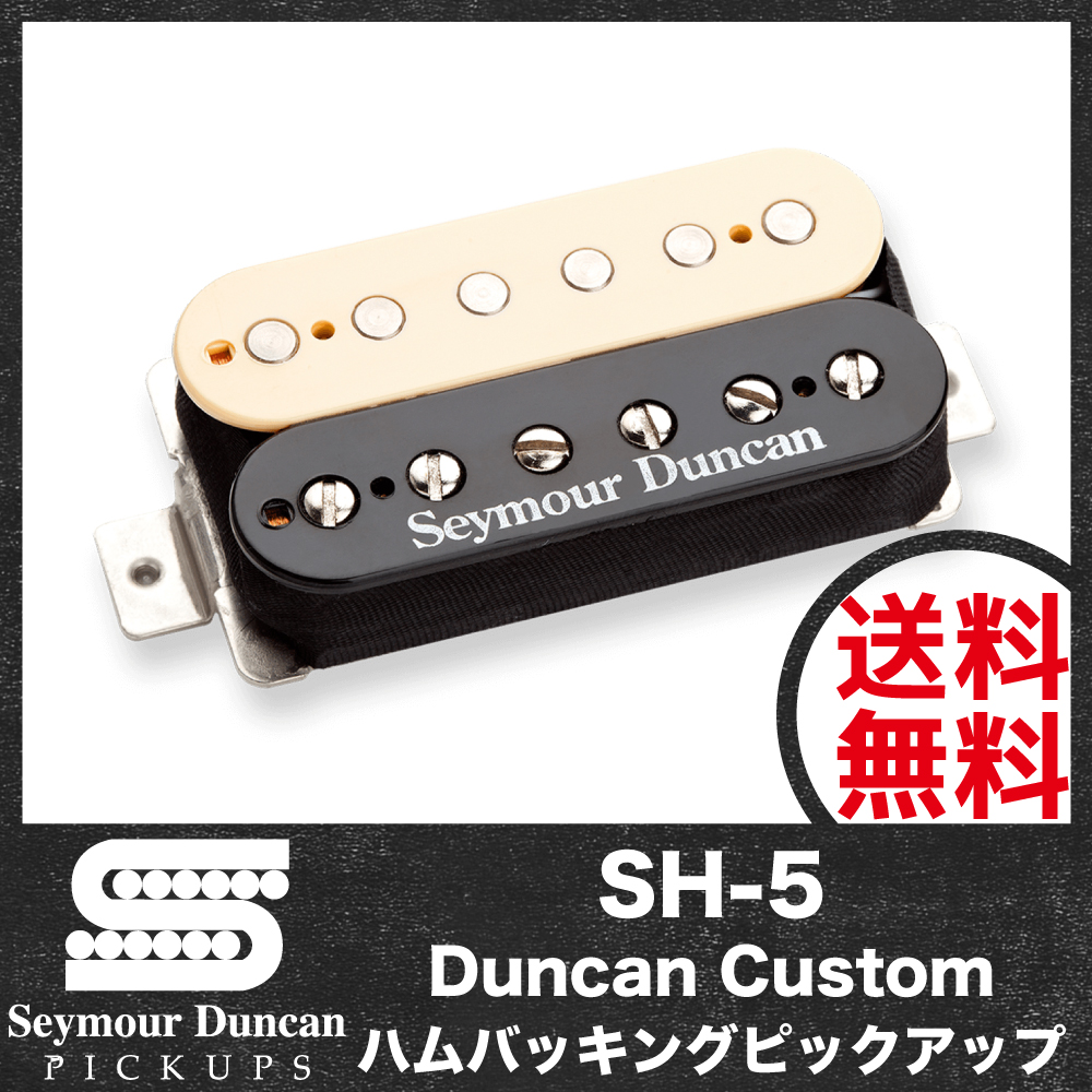 Seymour Duncan SH-5 Duncan Custom Zebra ギターピックアップ
