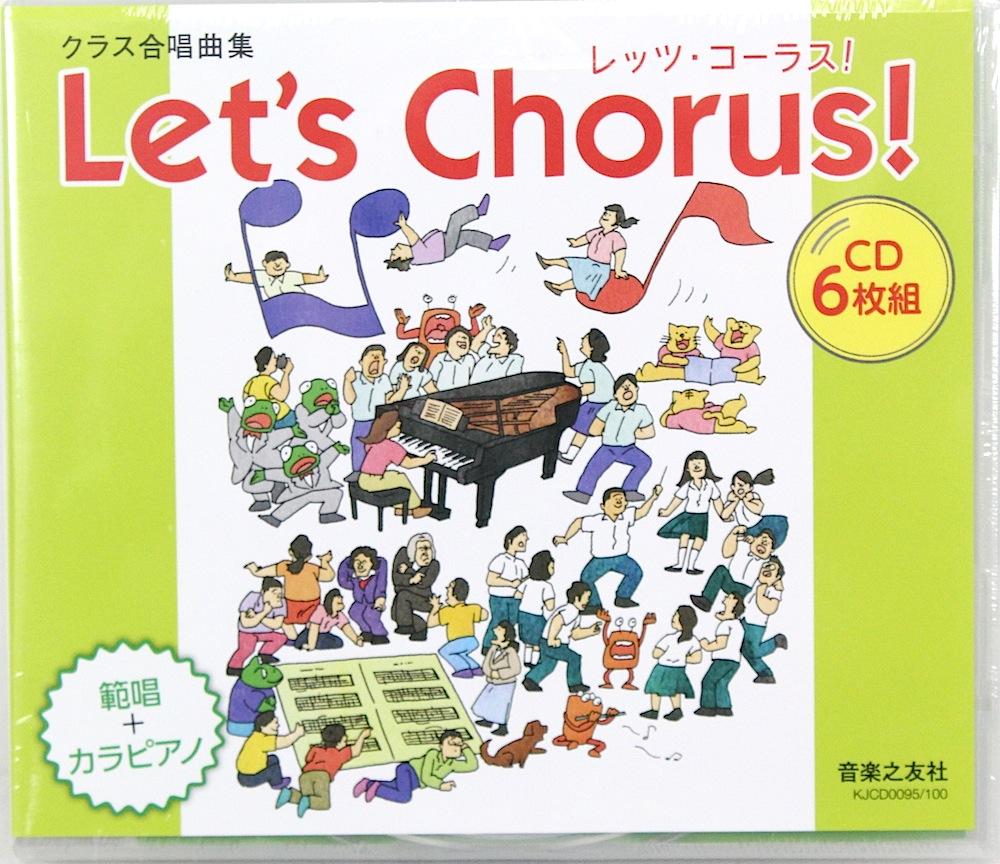 レッツ・コーラス!範奏+カラピアノ クラス合唱曲集 全曲準拠CD 音楽之友社