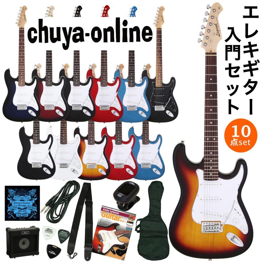 LEGEND LST-Z 3TS ミニアンプ付きエレキギター初心者向け入門セット