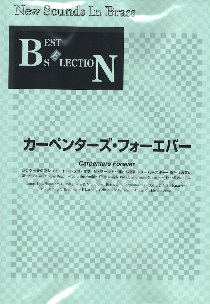 New Sounds in BRASS NSB復刻版 カーペンターズ フォーエバー ヤマハミュージックメディア
