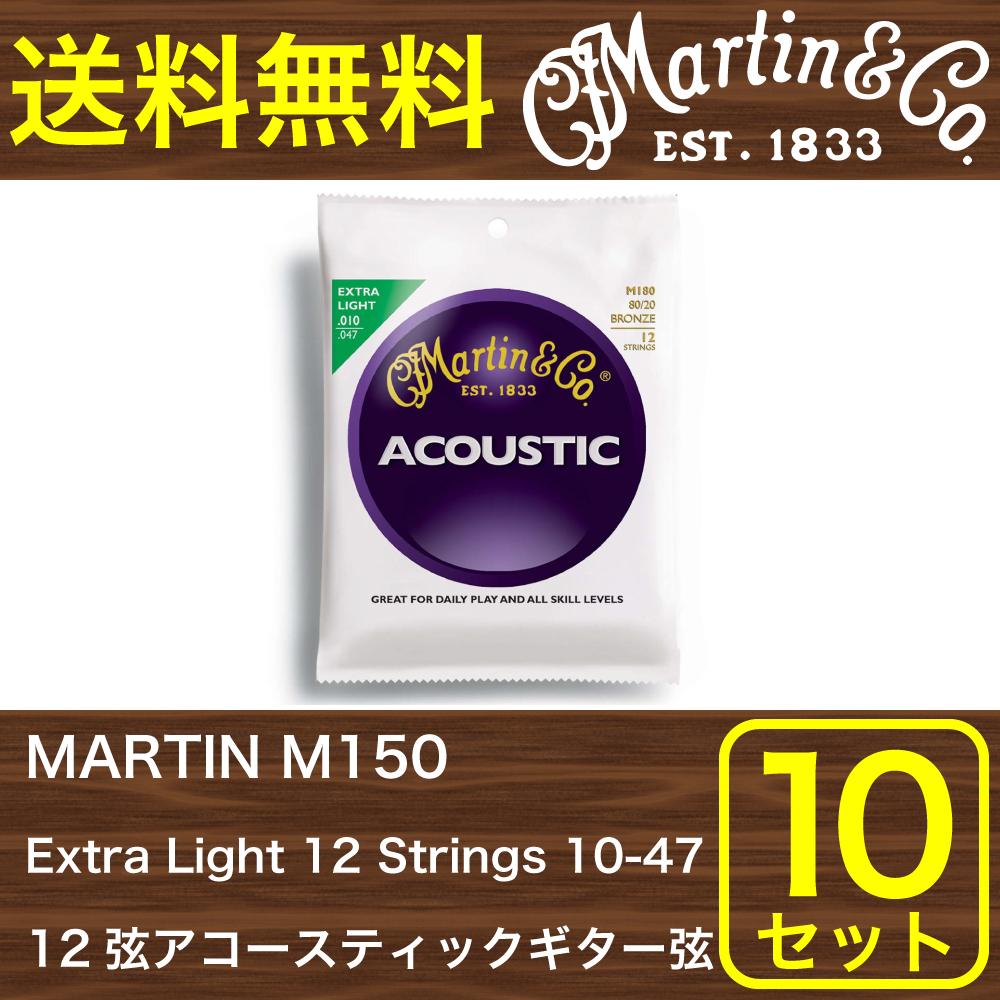 MARTIN M180 Extra Light 12 Strings 10-47 12弦アコースティックギター弦×10SET