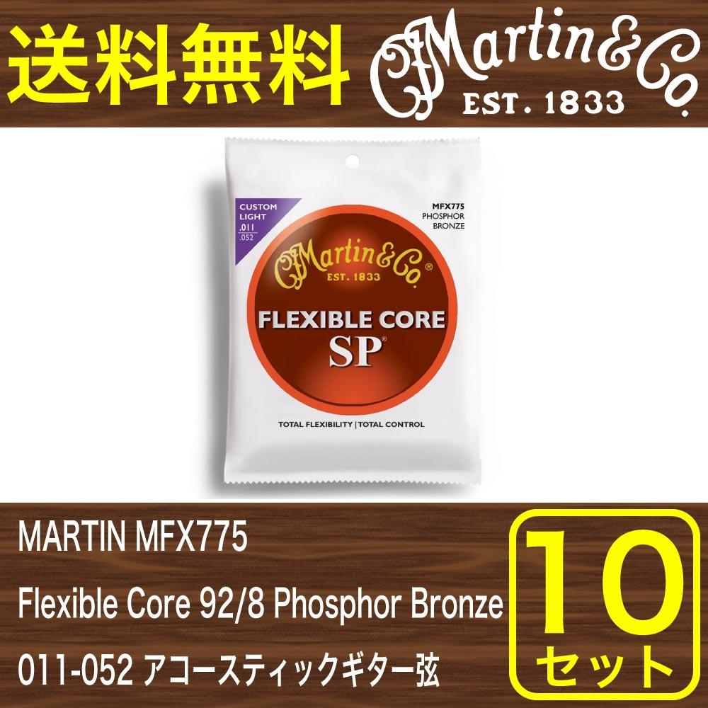 MARTIN MFX775 Flexible Core 92/8 Phosphor Bronze Custom Light アコースティックギター弦×10SET