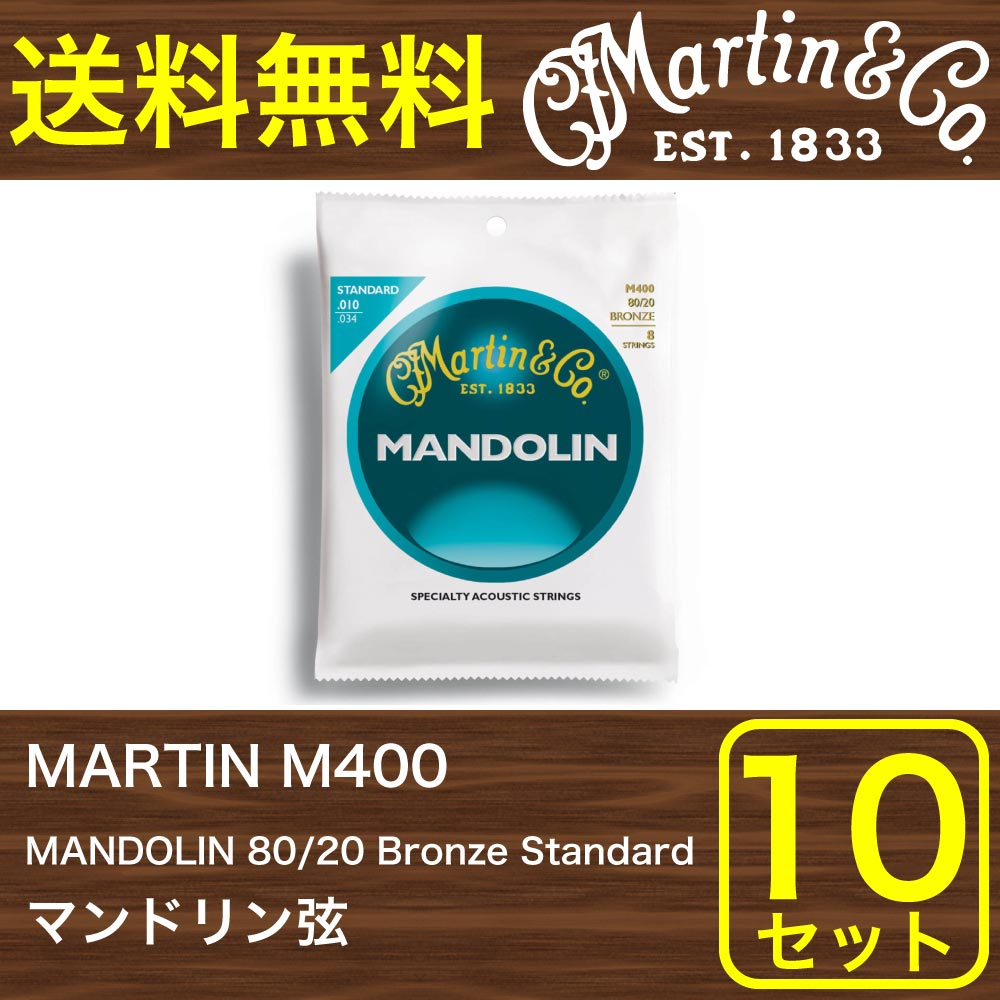 MARTIN M400 MANDLIN 80/20 Bronze Standard マンドリン弦×10SET