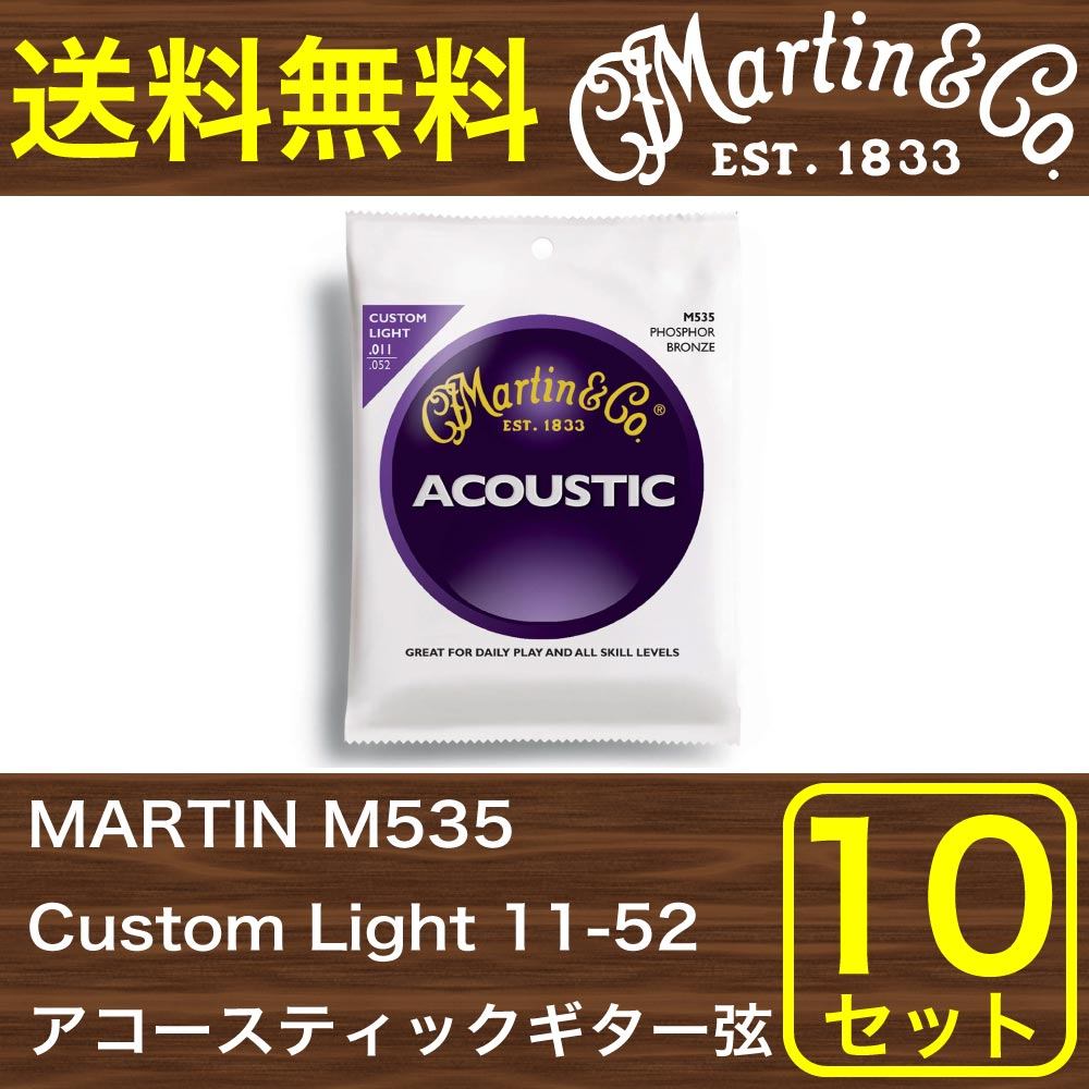 MARTIN M535 Custom Light 11-52 アコースティックギター弦×10SET