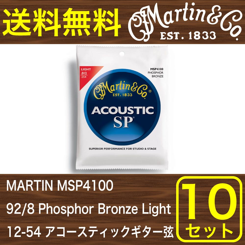 MARTIN MSP4100 92/8 Phosphor Bronze Light アコースティックギター弦×10SET