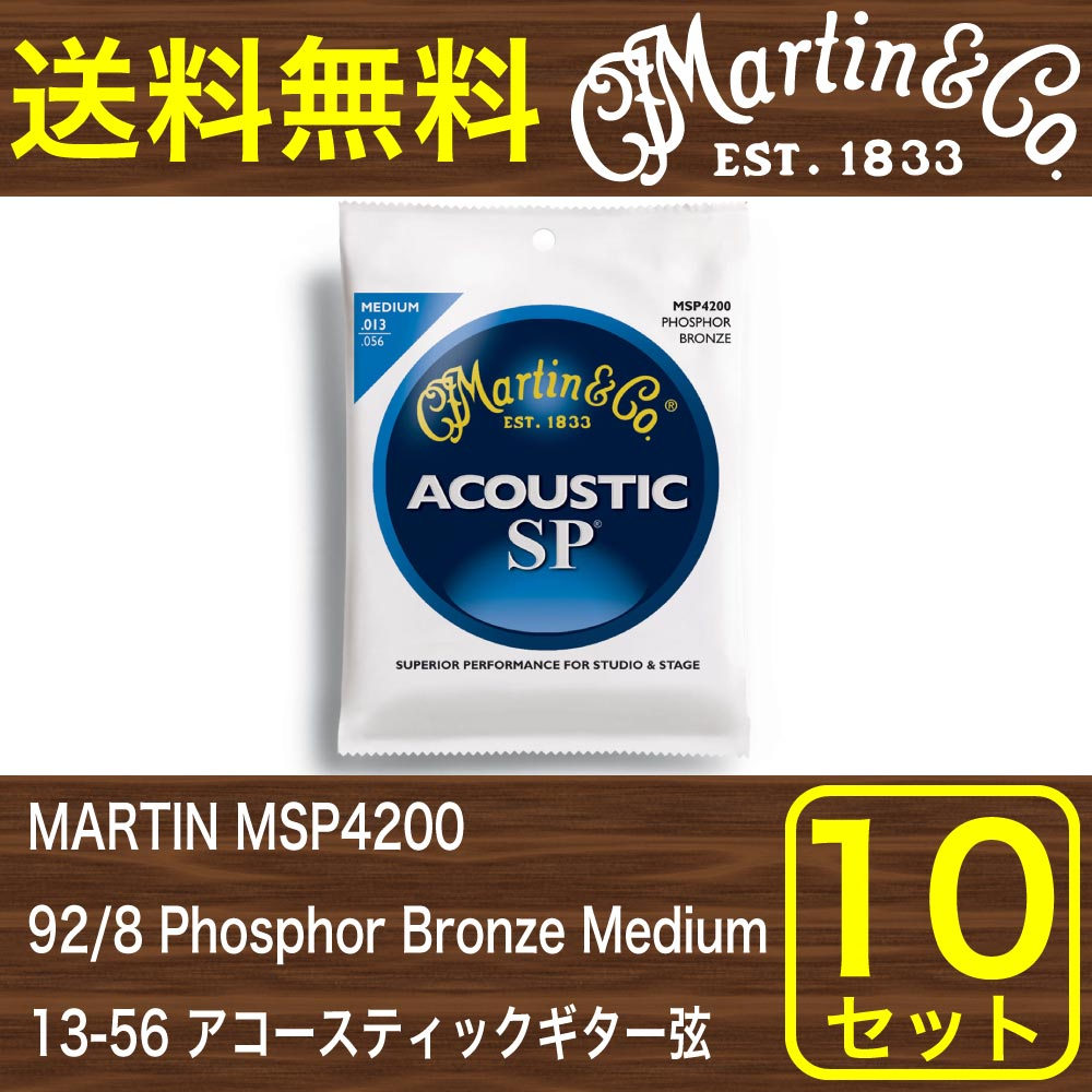 MARTIN MSP4200 92/8 Phosphor Bronze Medium アコースティックギター弦×10SET