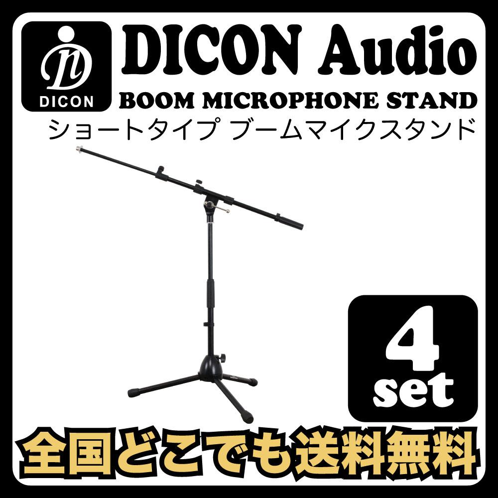 Dicon Audio MS-001T マイクスタンド ショートタイプ×4本