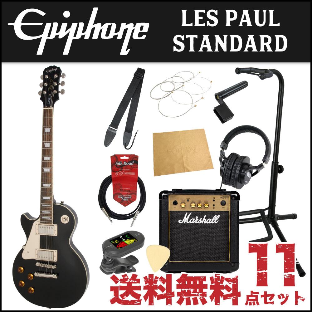 エピフォンから始める!大人の入門セット Epiphone Les Paul Standard Left-Hand EB エレキギター Marshallアンプ付 11点セット